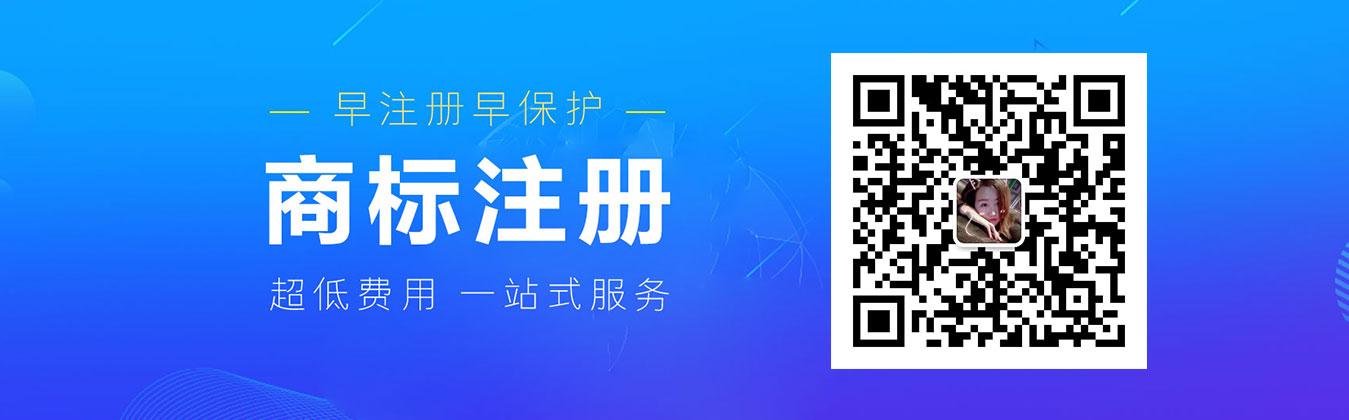惠州商标注册超低费用,一站式服务