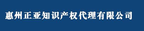 惠州商标注册_代理_申请